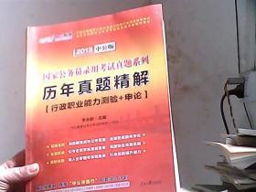 中公版·2013国家公务员录用考试真题系列:历年真题精解行政职业能力测验+申论