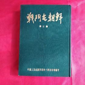 图文版四十军纪念册    战斗在朝鲜  第二集    布精装    品相好    22彩插页