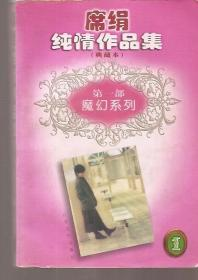 席绢纯情作品集.典藏本.第一卷.梦幻系列、第二卷.花嫁系列.2册合售