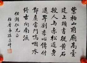 冯玉祥麾下名将孙连仲书法 台湾回流卡纸小品