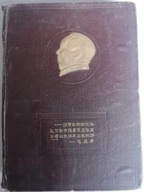 (老日记本013)《人民日记》辽西省百货公司监制,1951年左右个人学习笔记本,封面有毛泽东浮雕头像个毛主席语录。