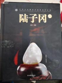 陆子冈杯:中国玉石雕刻评选获奖作品集