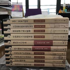 余英时文集(全10卷),广西师大一版一刷,孔网最低价!