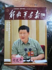 解放军画报2018.9总第996期