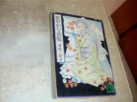 日文原版  密やかた丧服 连城三纪彦 64开,平装,