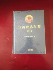 江西政协年鉴2017。未拆封。