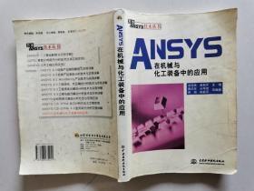 ANSYS在机械与化工装备中的应用