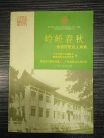 徐信符研究文献集(岭峤春秋)