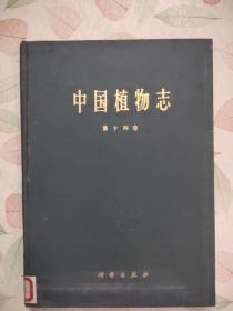 中国植物志  第十四卷
