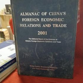 Almanac of Chinas foreign economic relations and trade.2001(英文版)