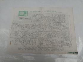 春笋牌SD—12型电视机原理图