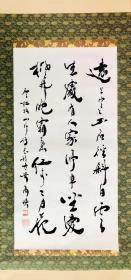 高峡  88*45  纸本立轴 著名书画家、碑石专家。原西安碑林博物馆馆长、研究员、兼职教授,陕西书画艺术研究院名誉院长。