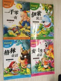 世界经典童话-影响孩子一生的阅读经典-安徒生,格林,一千零一夜,伊索寓言