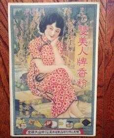 双美人牌香粉民国美女广告画