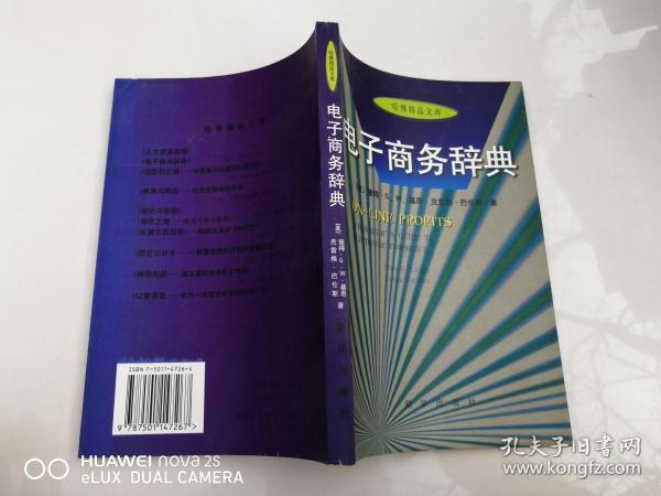 电子商务辞典