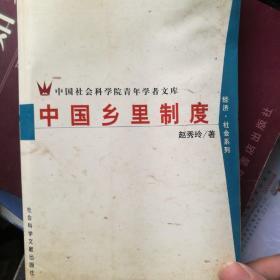 中国乡里制度