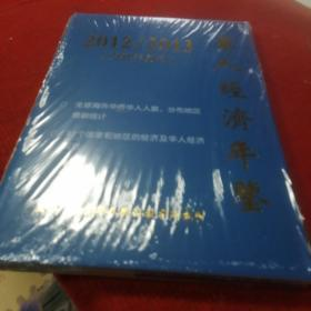 华人经济年鉴. 2012~2013. 2012-2013