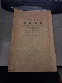 史学原论  民国十五年初版 馆藏 原版书品相如图看好再拍不退不换