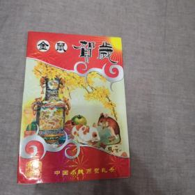 金鼠贺岁 中国小钱币贺礼卡 全套