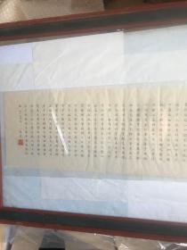戎生之精华手抄精品横幅,録目搜神记。印章清晰,收藏价值高。55cmx18cm