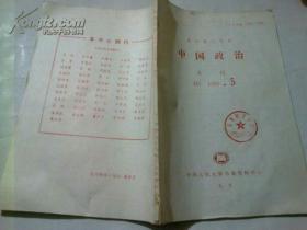 《复印报刊资料 中国政治 月刊》