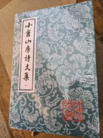 小仓山房诗文集(全四册),