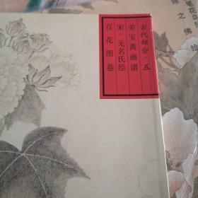 荣宝斋画谱:古代部分5)
