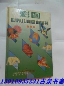 彩图世界儿童百科全书.自然篇