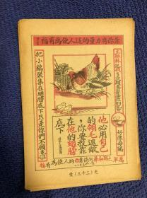 民国时期基督教福音书局  基督教彩色宣传单之十二 《母鸡与小鸡》