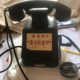最高指示要斗私批修手摇电话机。