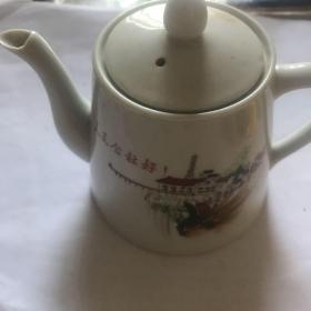 人民公社好小茶壶