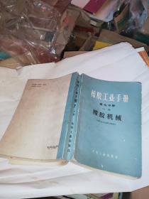 橡胶工业手册第七分册上册 橡胶机械