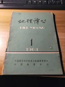 地理译丛1964年第1期