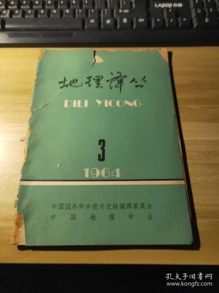 地理译丛1964年第3期