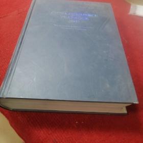 中国商务年鉴 = China Commerce Yearbook. 2007 :英文