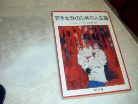日文原版 若き女性のための人生论 64开,平装,
