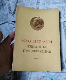 毛泽东选集   1俄文