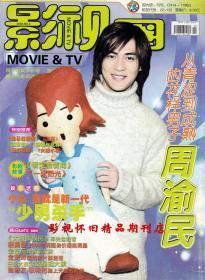 影视圈 2004年3期 梅艳芳纪念专题 尊龙许晴