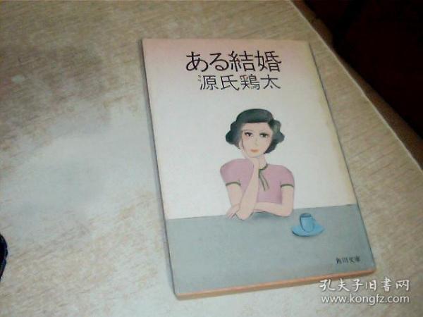 日文原版 ある结婚 64开,平装,