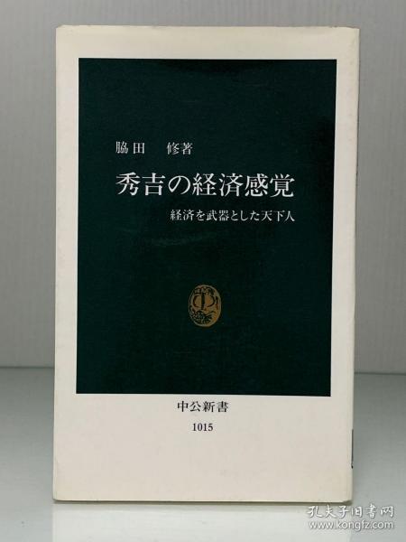 秀吉の経済感覚:経済を武器とした天下人 (中公新书) 脇田 修身(战国时代)日文原版书