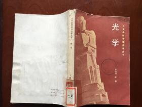 光学/大学基础物理自学丛书(龚家虎 陈鼎 著)