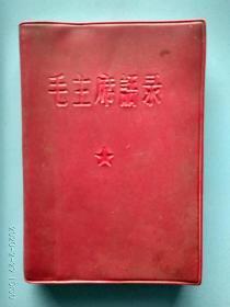 毛主席语录  1966年出版 64开