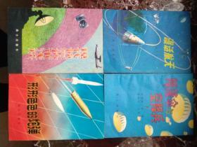 现代侦察技术浅谈、行行色色的炮弹、漫话航天、降落伞与空降兵 (四本合售)