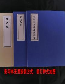 【复印件】续封泥考略四卷 清 翁大年 撰 国立中央图书馆藏钞本