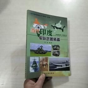 当代外国武器装备丛书:当代印度军队武器装备