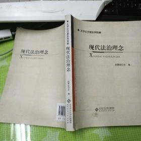 大学公共课系列教材:现代法治理念
