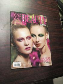 美容美发·化妆师 2011年8月