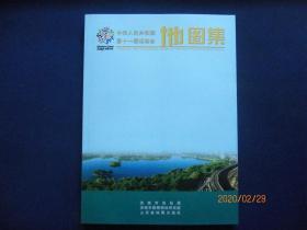 中华人民共和国第十一界运动会地图集