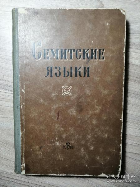 稀见珍贵:   Семитские Языки 俄文语言学著作:闪语(1963)学术著作