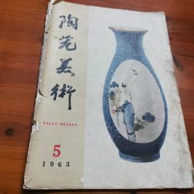 陶瓷美术(1963年5)